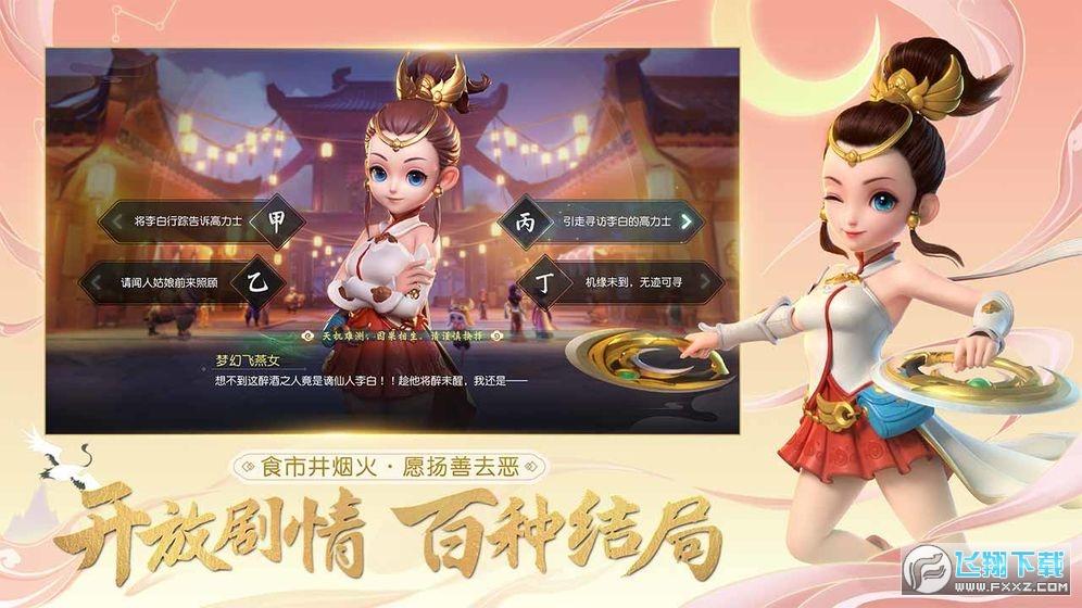 梦幻西游三维版2020最新版v1.3.0正式版截图0