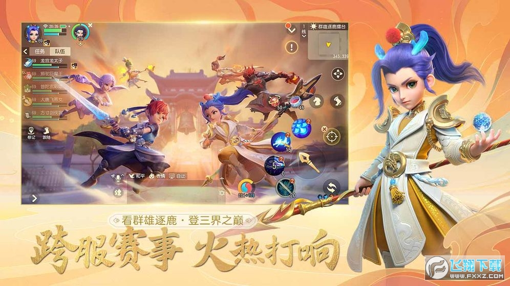 梦幻西游三维版2020最新版v1.3.0正式版截图1