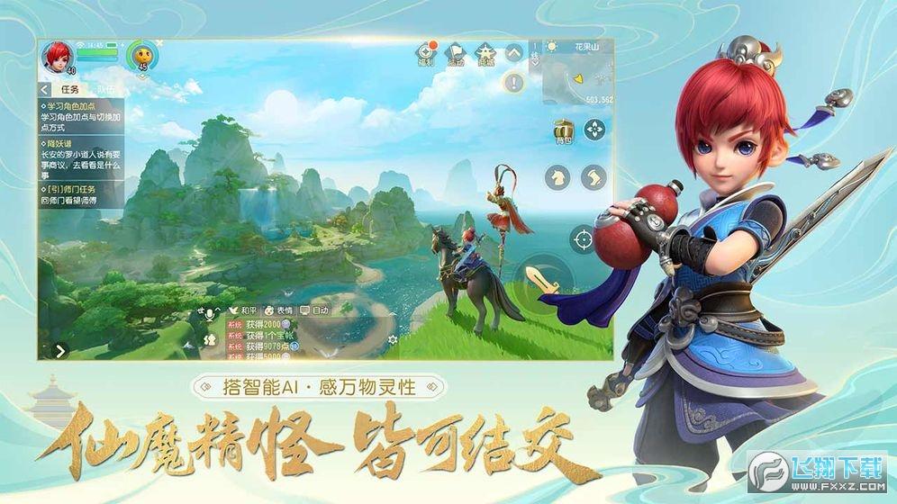 梦幻西游三维版2020最新版v1.3.0正式版截图2