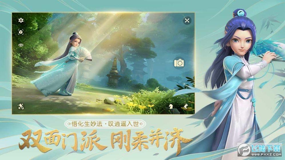 梦幻西游三维版2020最新版v1.3.0正式版截图3