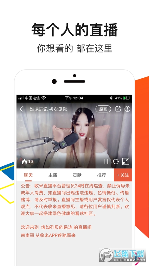 收米直播app官方版v1.0.3安卓版截图0
