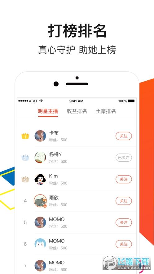 收米直播app官方版v1.0.3安卓版截图1