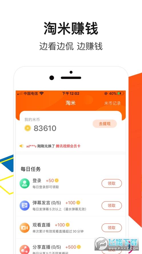 收米直播app官方版