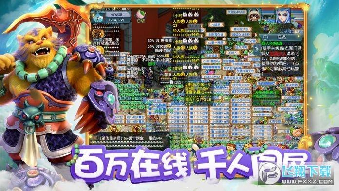 梦幻西游互通版内购破解版v1.3.0最新版截图0