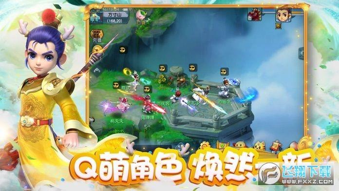 梦幻西游互通版内购破解版v1.3.0最新版截图2