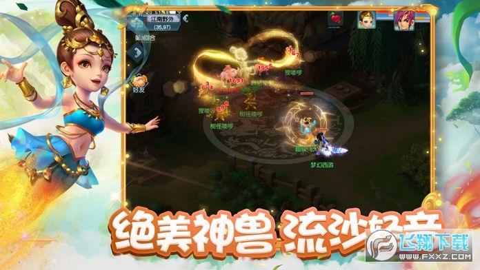 梦幻西游互通版内购破解版v1.3.0最新版截图3