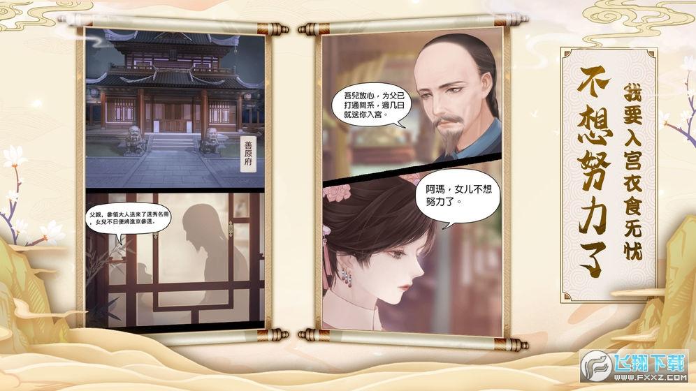 宫墙之下官方版游戏截图3