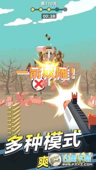 拇指枪王红包版赚钱游戏1.0.0最新版截图0
