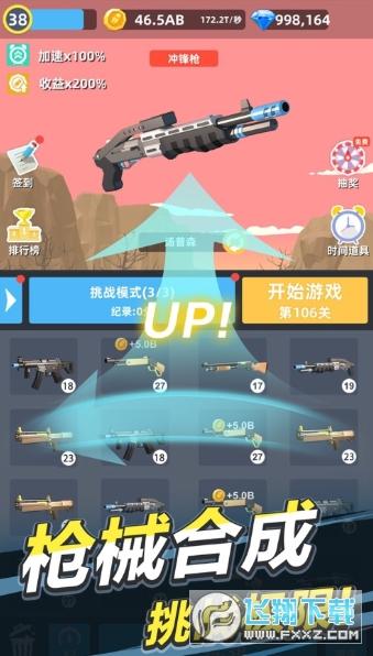 拇指枪王红包版赚钱游戏1.0.0最新版截图1