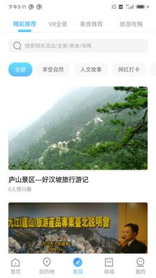 云游九江安卓版v1.0官方版截图1