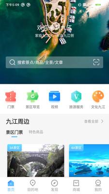 云游九江安卓版v1.0官方版截图3