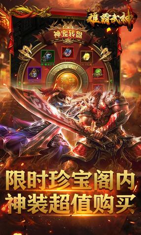 雄霸武神华子版1.0.0红包版截图2