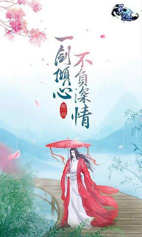 天途仙梦游戏官网版1.0.0最新版截图0