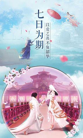 天途仙梦游戏官网版1.0.0最新版截图1