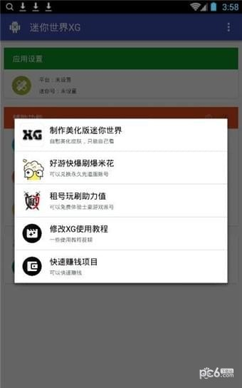 迷你世界xg黑科技助手最新版本1.2手机版截图0