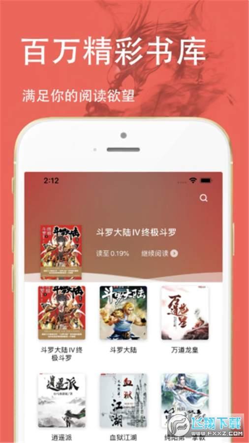 笔趣书阁小说app官方版1.0.0.1安卓版截图0