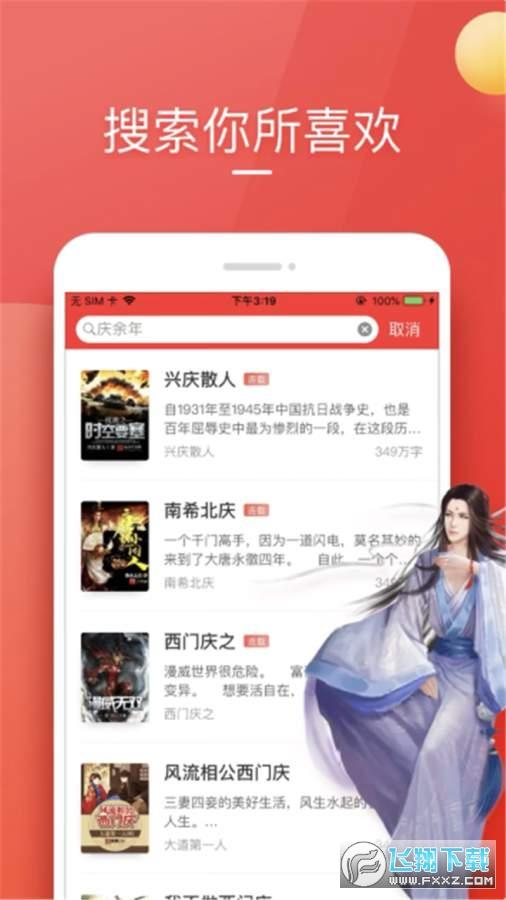 笔趣书阁小说app官方版