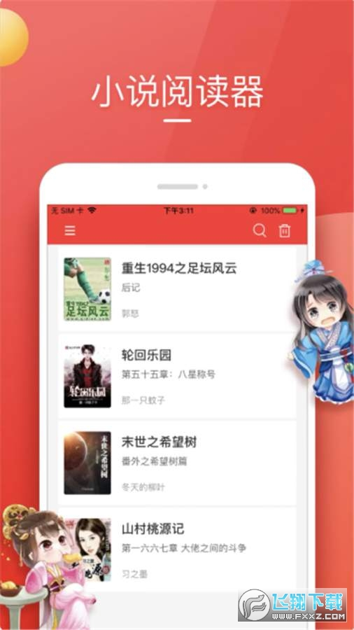 笔趣书阁小说app官方版1.0.0.1安卓版截图2