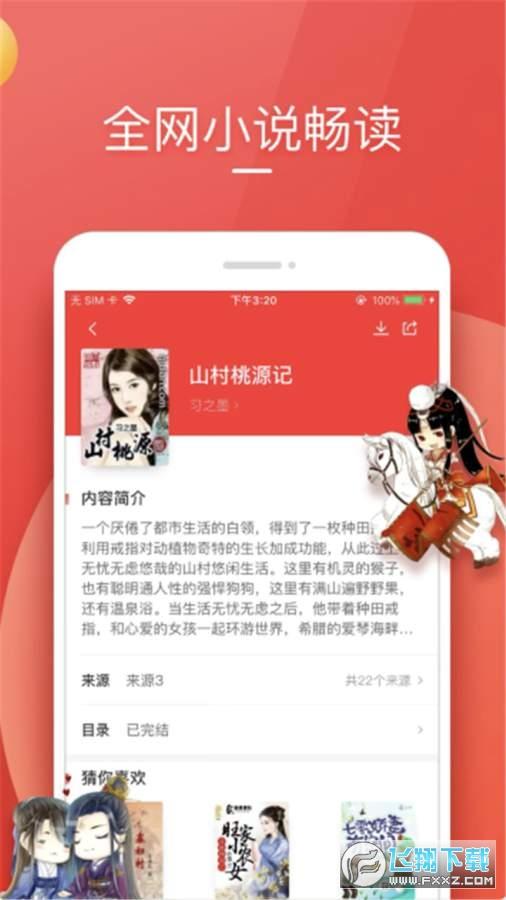 笔趣书阁小说app官方版1.0.0.1安卓版截图3