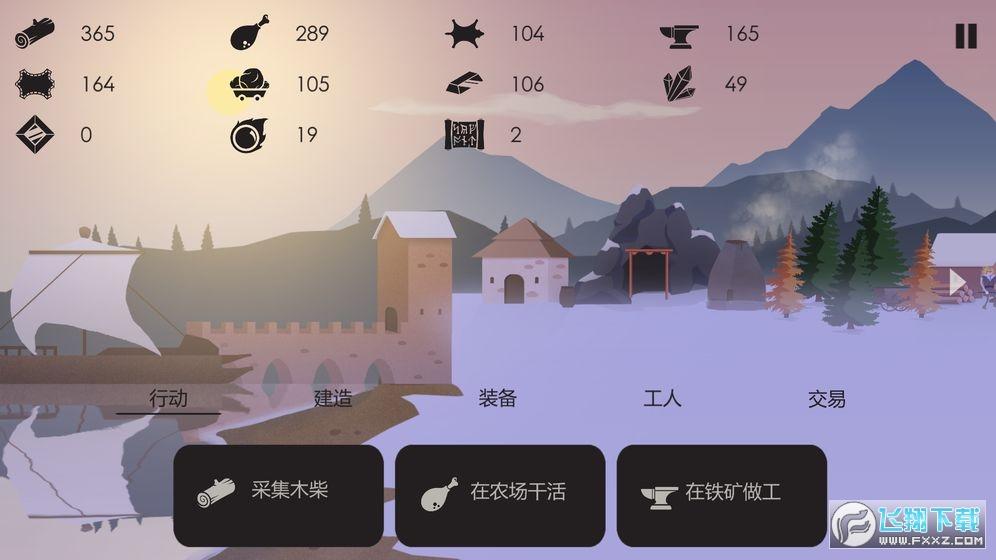 篝火被遗弃的土地手机版v1.0最新版截图0