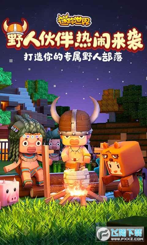 迷你世界国际服官方正版v0.46.1中文最新版截图2