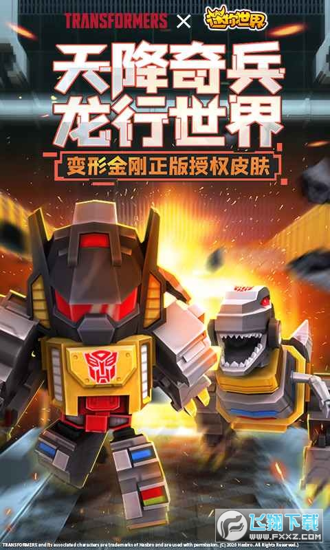 迷你世界国际服官方正版v0.46.1中文最新版截图3