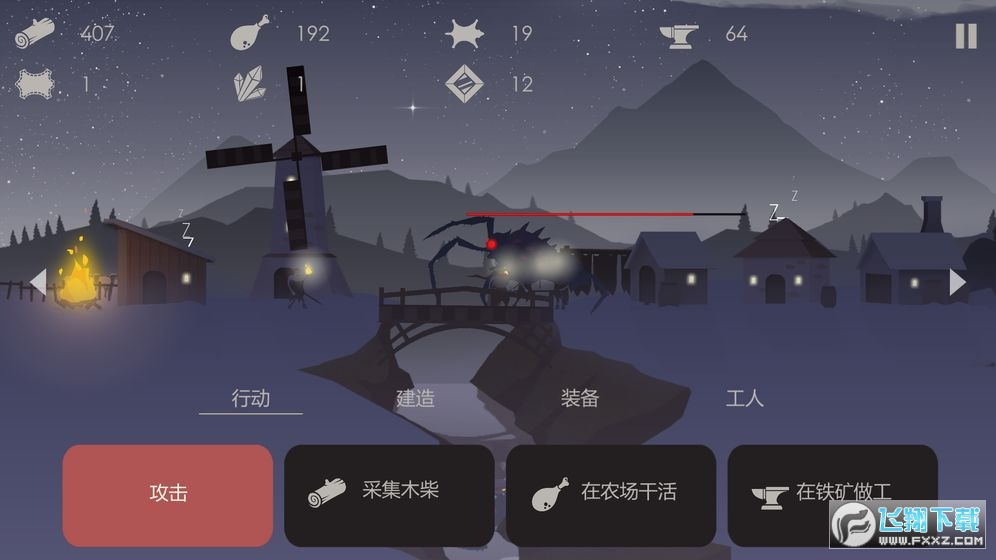 篝火被遗弃的土地中文版v1.0完整版截图1