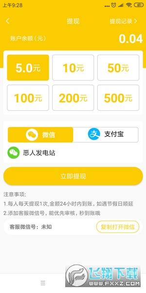 黄花转阅读赚app红包版1.0.1提现版截图2