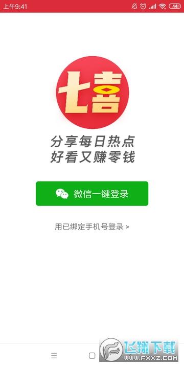 大七喜阅读赚app提现版1.6.1赚钱版截图1
