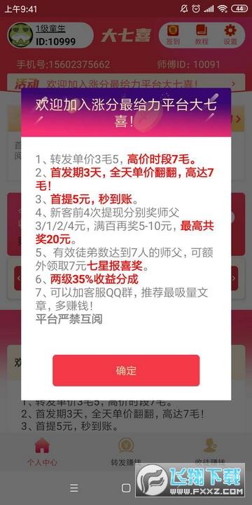 大七喜阅读赚app提现版1.6.1赚钱版截图2