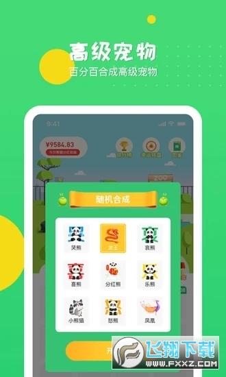 养熊猫赚钱app