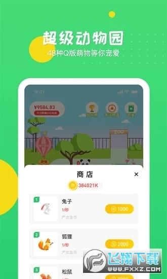养熊猫赚钱appv1.0.0官方版截图1