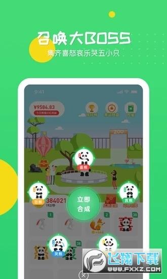 养熊猫赚钱appv1.0.0官方版截图2