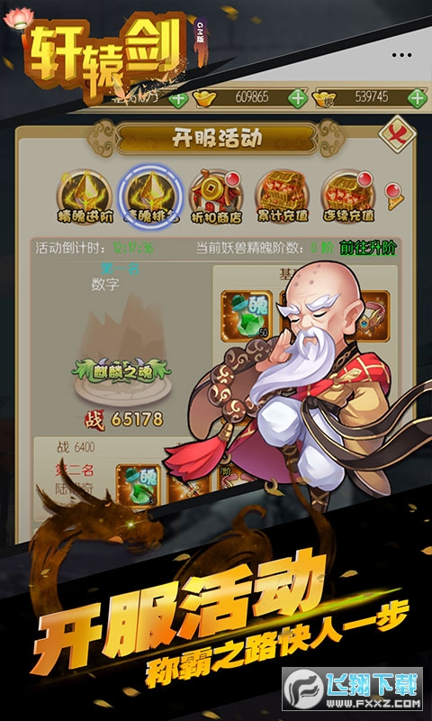 轩辕剑群侠录无限商城版1.0福利版截图3