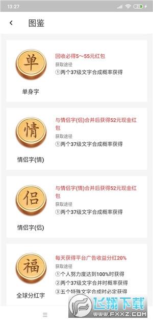 满福世界拼百家姓赚钱游戏1.0.0分红版截图0