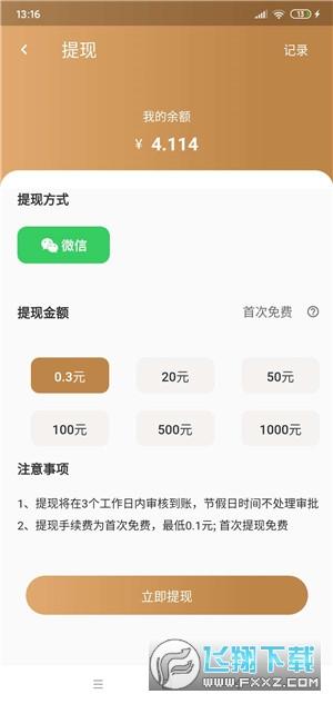 满福世界拼百家姓赚钱游戏1.0.0分红版截图1