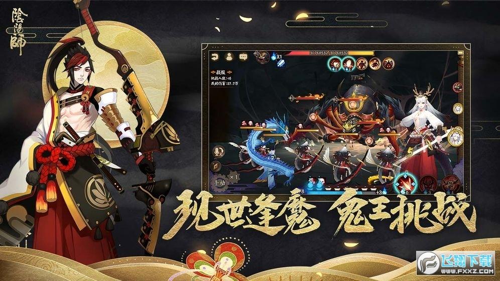 阴阳师久愿终祈活动正式服v1.7.7网易安卓版截图2