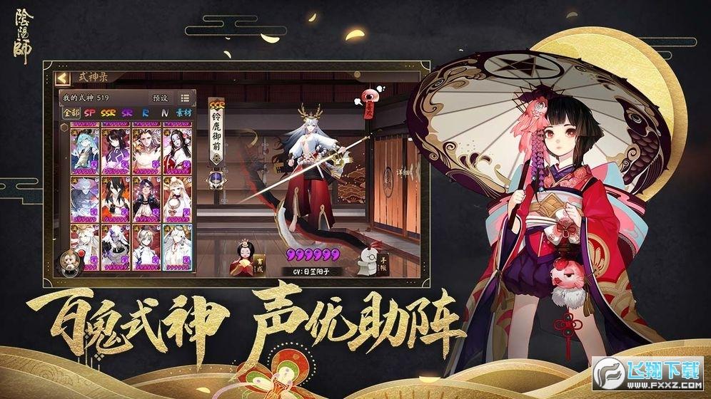 阴阳师久愿终祈活动正式服v1.7.7网易安卓版截图3