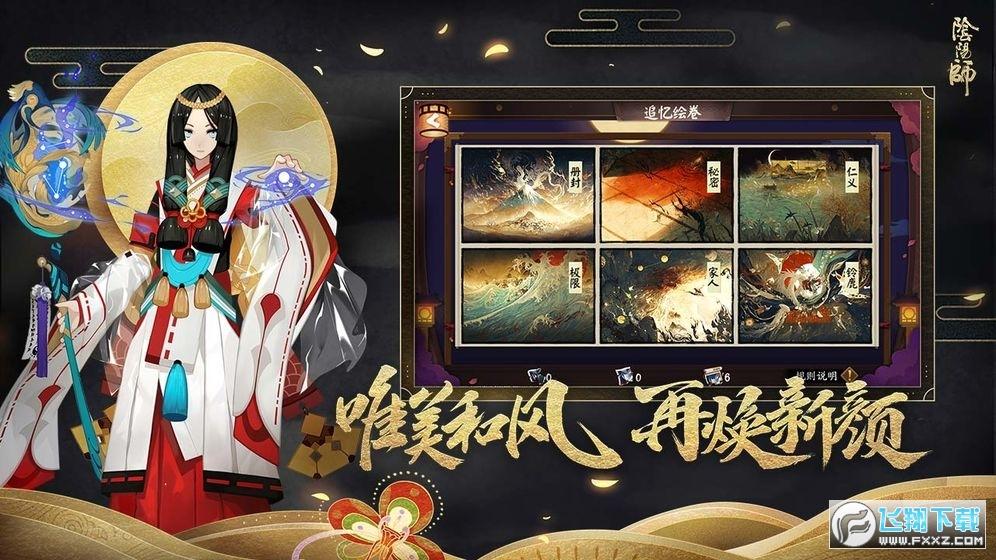 阴阳师久愿终祈活动正式服v1.7.7网易安卓版截图0