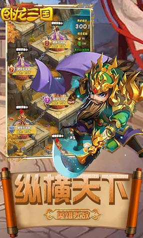 卧龙三国高爆版1.0.0福利版截图2