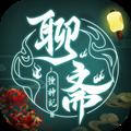 聊斋搜神记手游官网版1.0.0最新版