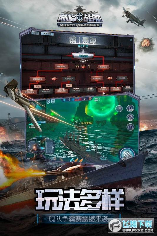 巅峰战舰九游版客户端5.6.0新版本截图0