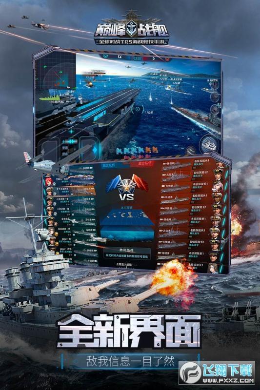 巅峰战舰九游版客户端5.6.0新版本截图1