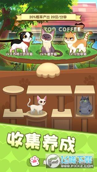 爱猫公社安卓版v1.0官方版截图2