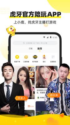 小鹿陪玩赚钱appv2.3.1最新版截图1