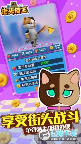 街头猫王免广告v1.0修改版截图1