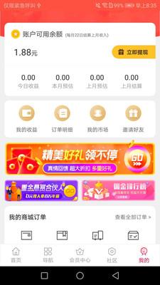 省钱�话沧堪�v1.1.1手机版截图0
