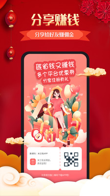 米兰街app