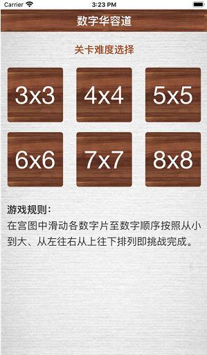 数字华容道2红包版游戏v1.0.2赚钱版截图2