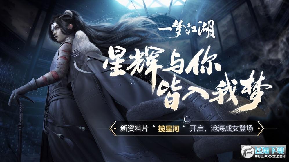 一梦江湖七夕活动客户端v35.0最新版截图0